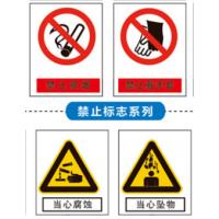 专业生产供应安全标志牌 安全警示牌 安全告示牌 指示牌