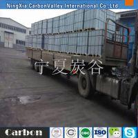 宁夏炭块用于电石炉,焙烧前灰份≤5%、固定碳85,厂家直销欢迎采购!