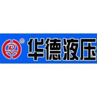 北京华德DZ6DP1-50B/150Y顺序阀原装正品