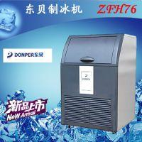 制冰机 东贝 ZFH76 商用制冰机 奶茶店专用制冰机 奶茶机器