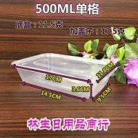 促销500ML一次性餐具透明饭盒PP塑料方盒注塑盒快餐外卖保鲜盒