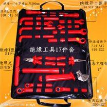 电信专用耐高压绝缘套装工具—DAJY-10