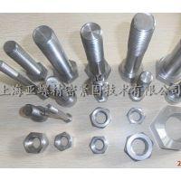 供应厂商直销 非标/标准不锈钢螺栓螺母2205