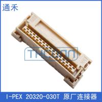 20320-030T I-PEX原厂连接器