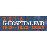 2016韩国国际医疗机械展(K-HOSPITAL2016)