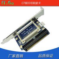 CF转IDE硬盘转接卡 40针3.5