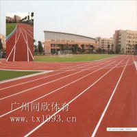 广州同欣专业运动跑道厂家 塑胶跑道