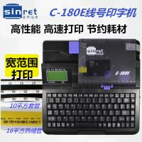 赛恩瑞德C-180E线号机 线号打印机套管号码管打码机线管印字机
