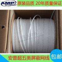 【原装20年质保】AMP安普超五类四对屏蔽双绞线网线219413-2纯铜