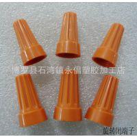 永昌塑胶电子厂P6金笔接线帽/接线端子/螺旋端子旋转闭端子
