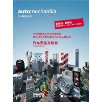 2015法兰克福汽车用品展