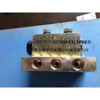 厂家直销煤矿综采液压支架用阀液控单向阀组YDF42/200Z型