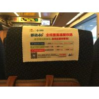 供应高铁动车媒体广告(冠名列车、车身贴、头枕巾、小桌板、镜框海报、杂志等)