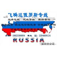 供应俄罗斯专线|俄罗斯货代|俄罗斯货运|俄罗斯快递专线