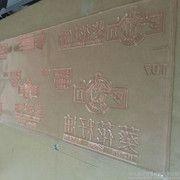 厂家常年销售生产代加工上光材料水印版