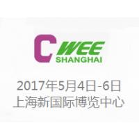 2017第十一届中国(上海)国际风能展览会