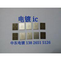 电镀ic电镀厂,电镀ic,手机ic,手机IC电镀,手机集成电路加工