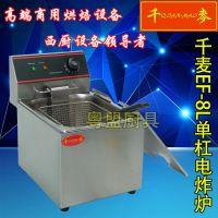 厂家供应千麦EF-8L 商用单缸单筛油炸炉
