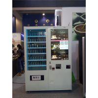 自动售货机无人自动贩卖机自动咖啡机售货机一体式浙江自动售货机