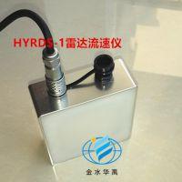 金水华禹HY.LDZ-1明渠流量计(非接触式雷达流速法)测流系统