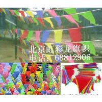 供应串旗,三角形串旗,长方形串旗,节日串旗,庆典串旗制作