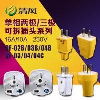 清风插头QF-04C黄色两极转动插头 电源两极插头 带内胆阻燃二插头