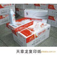 供应压感打印纸、复印纸、电子秤纸、热敏不干胶标超市