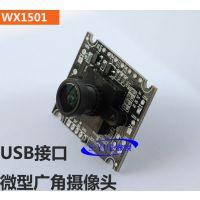 威鑫视界WX1501工业级广角摄像头模组高清摄像头150度广角5米线带麦克风
