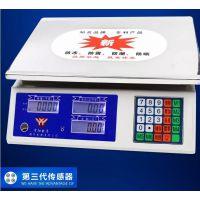 30kg电子计价秤 大红鹰计价秤 宇阳电子秤价格 水果秤 大红鹰电子秤厂家