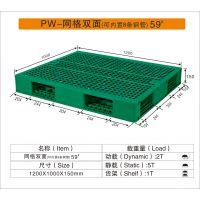 供应69号网格九脚托盘 塑料地台板 单面防潮板