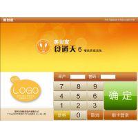 重庆餐饮收银管理系统:美世家食通天6