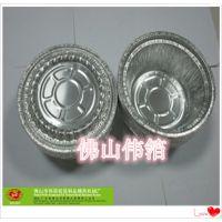 伟箔供应煲仔饭机铝箔碗 0.06铝箔碗 不含盖子