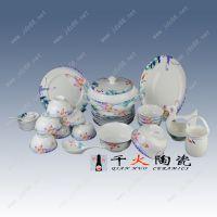 景德镇骨质瓷餐具批发 手绘陶瓷餐具 千火陶瓷