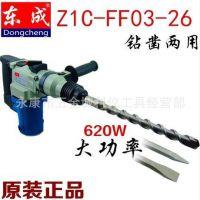 正品东成电锤Z1C-FF03-26电锤电镐 两用钻孔凿墙钻混凝土两用电锤