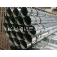 供应国标热镀锌钢管