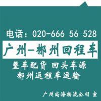 广州到郴州4.3米货车,6.8米、9.6米,13米货车回程车运输,长途搬家,物流包车 直达郴州