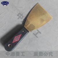 供应中渤牌铜质防爆夹柄油灰刀,防爆泥子刀,铜泥子刀