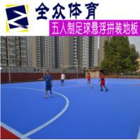 全众体育笼式足球场悬浮拼装地板