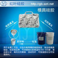 供应加成型缩水率小模具硅胶