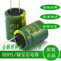 供应肇庆绿宝石电容22uf/50v 圆柱形高频电解电容