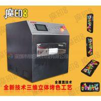 深圳手机壳个性定制设备 3D手机壳转印设备