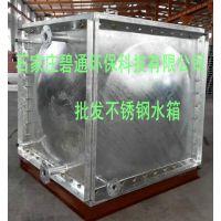 石家庄碧通厂家批发 不锈钢水箱 1.5X1X2 3吨不锈钢水箱厂家