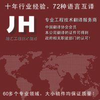 英语北京上海广州河北江苏浙江唐山翻译公司日韩俄德法西班牙意大利翻译