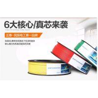 供应正泰电线电缆 家装铜芯软线多股 BVR2.5平方国标铜线单芯线