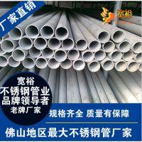 外径21.34不锈钢工业管\国标不锈钢排水管219*3.0  133*3.0