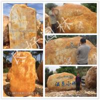园林石厂家销往吉林省 长春市园林石 九台市 刻字景石
