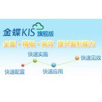 金蝶KIS旗舰版|企业管理软件|进销存管理软件|财务管理软件
