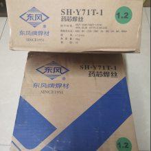 正品耐磨药芯焊丝|不锈钢药芯焊丝|堆焊药芯焊丝批发 西安森达