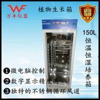 供应 250HL恒温恒湿培养箱 植物生长箱厂家 万丰仪器