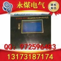 陕西榆林神木ZYFB-5DT微电脑智能低压馈电保护装置质保一年